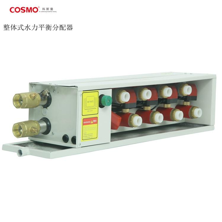 空调水力平衡分配器整体式 科斯曼cosmo分集水器5路