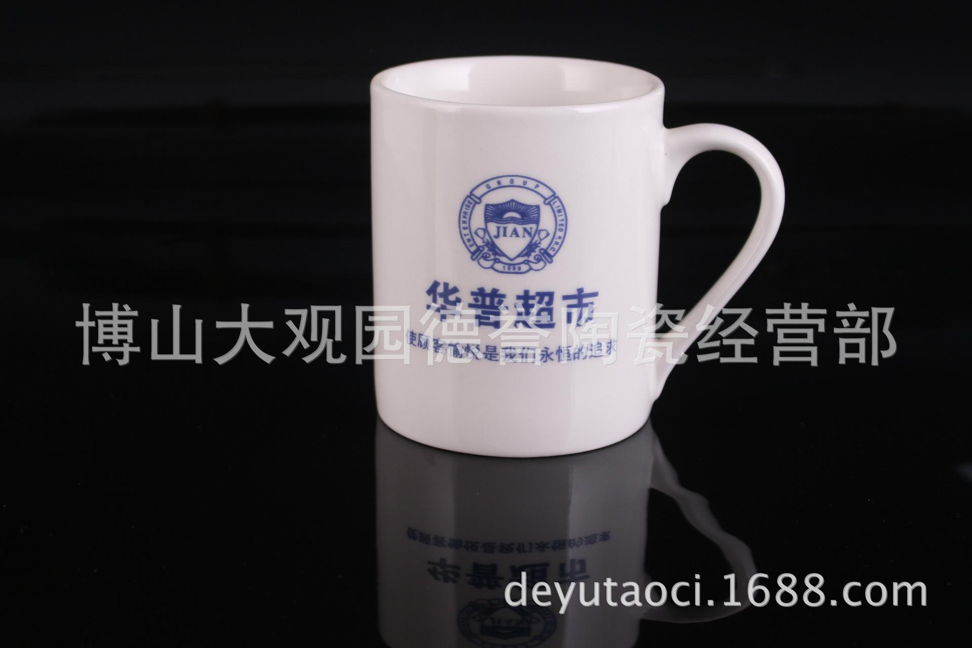 创意马克杯陶瓷礼品广告杯定做实用宣传百货促销活动赠品