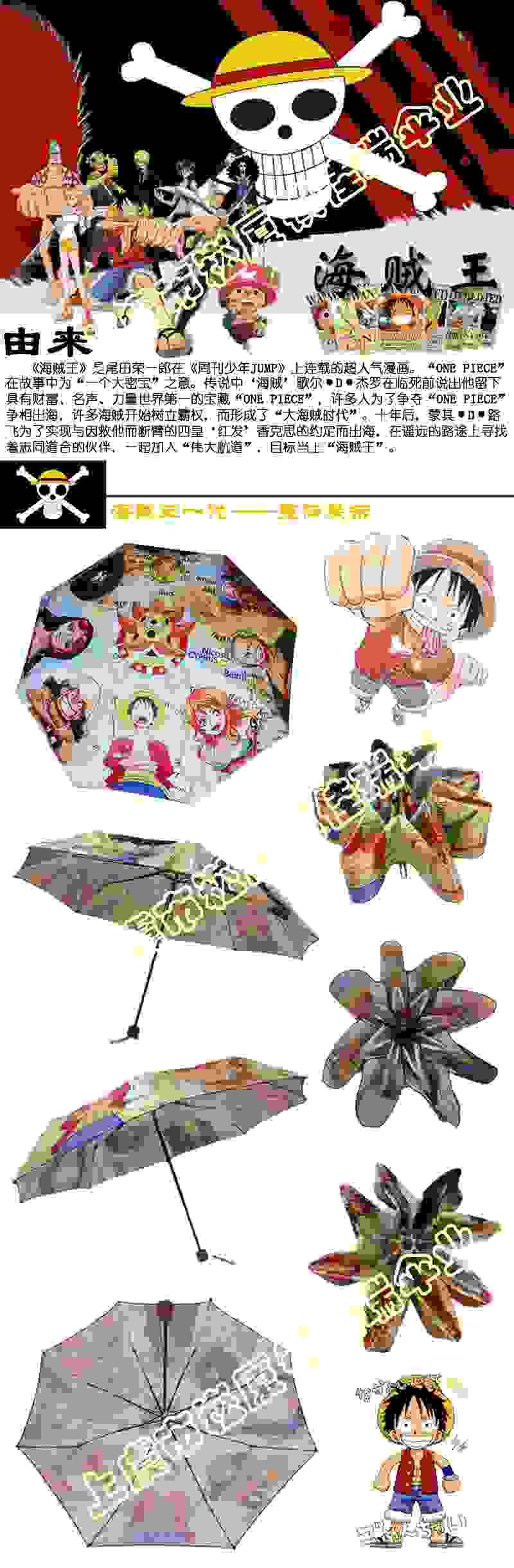 厂家直销动漫伞海贼王三折伞 黑烤漆骨架 超酷卡通折叠雨伞图片