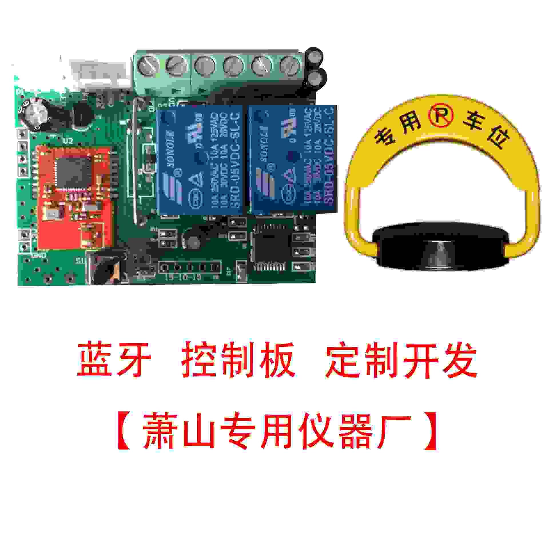 蓝牙 电脑控制板 设计开发 用于智能家电 【萧山专用仪器厂】0