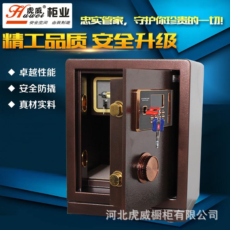 保险柜办公报警防盗 小型50电子保险箱家用入墙全钢 厂家直销