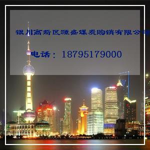 神化宁煤集团羊场湾不粘煤 原煤 发热量:4855