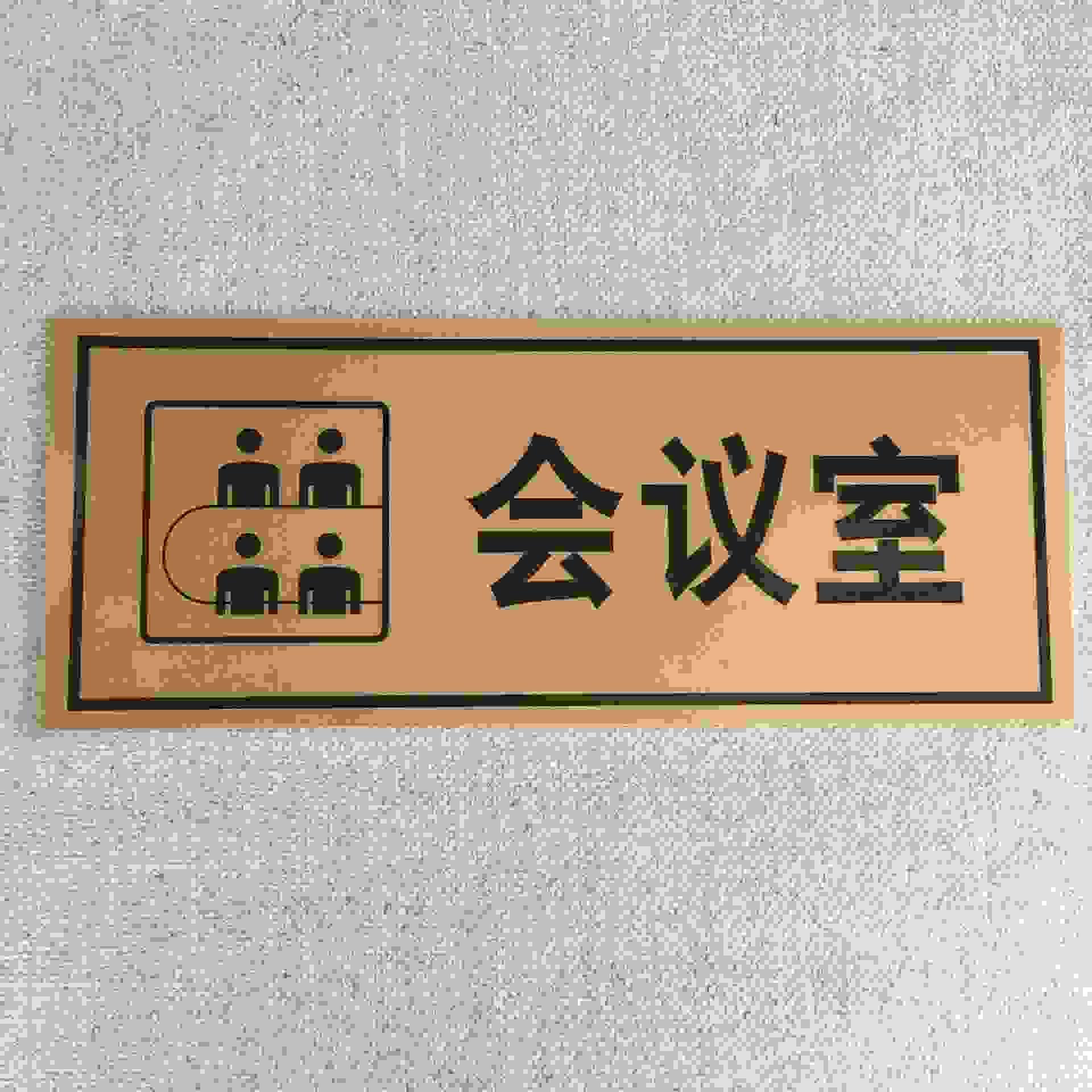 实拍 高质量会议室标牌 abs双色板雕刻指示牌 19款任选 一个定制图片