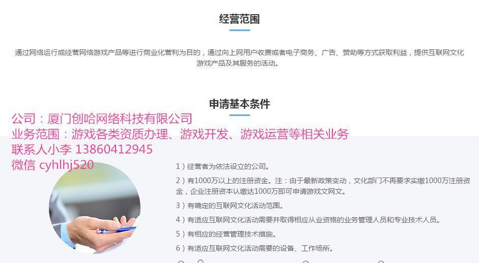 专业代办游戏运营资质 文网文icp许可证办理流程