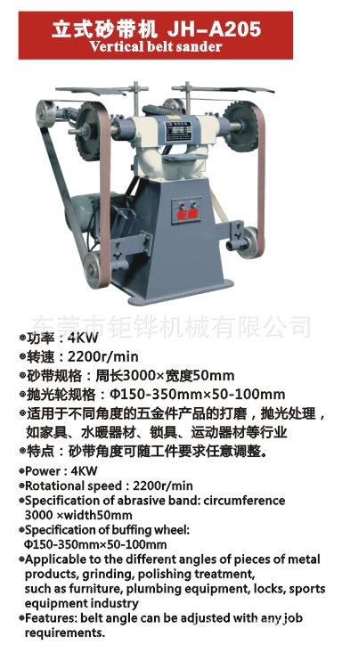 立式砂带机 jh-02a205图片