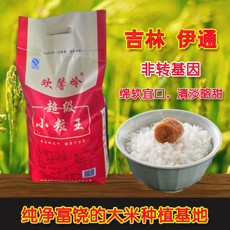 【欢馨岭】2015年新米吉林大米超级小粒王10KG农家自产非转基因