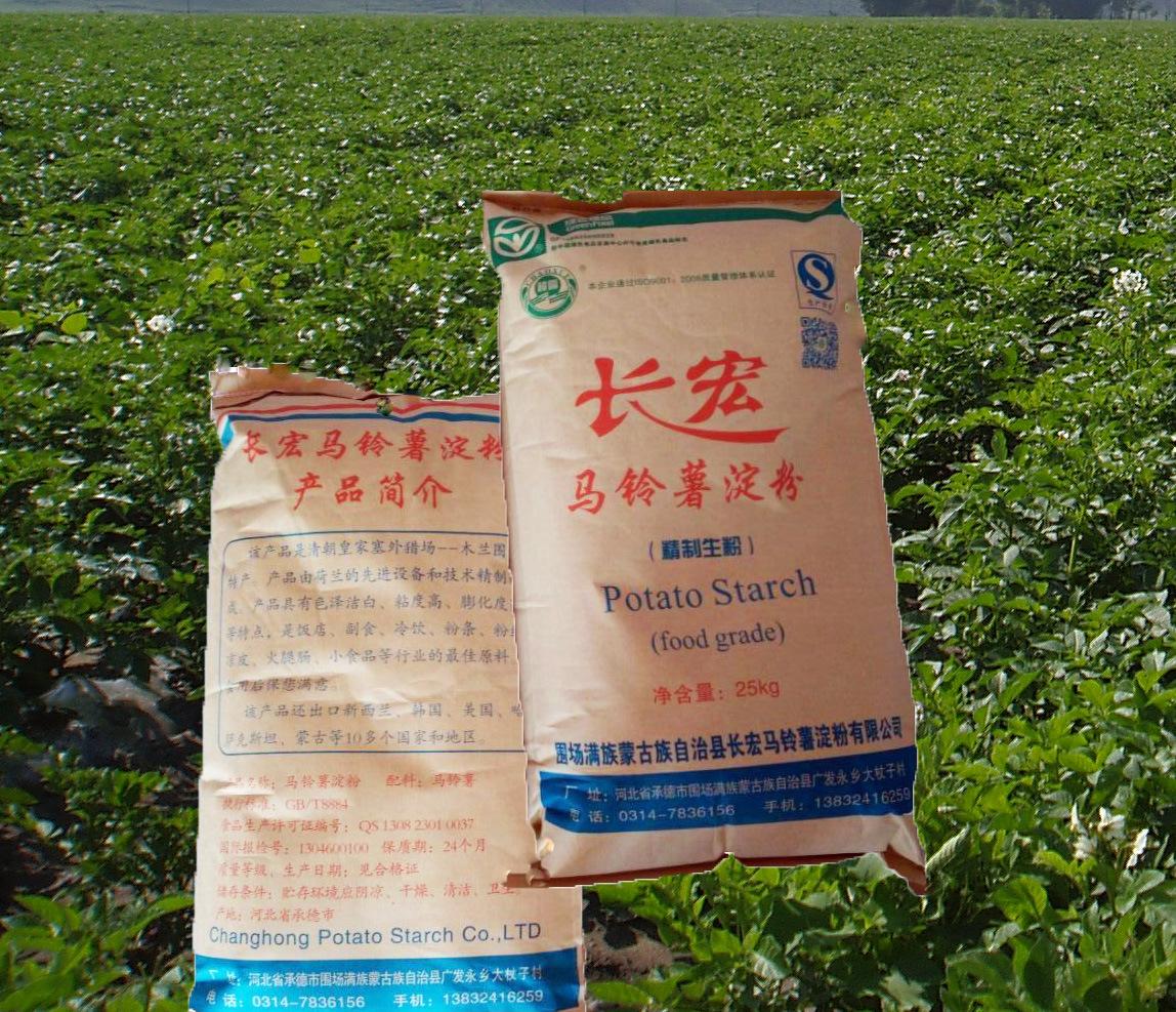 专业供应 食品级土豆淀粉 河北马铃薯淀粉 大量销售  优级品