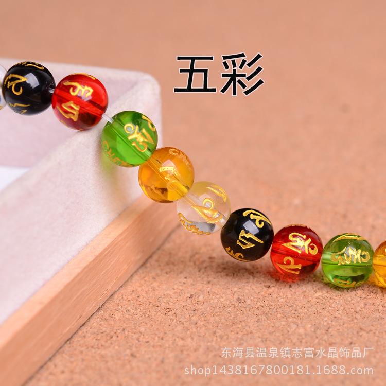 厂家批发六字真言散珠水晶烫金刻字圆珠108颗 DIY手工配件玻璃珠
