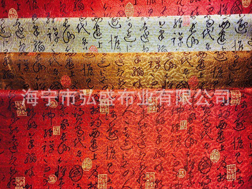 国字唐诗书法布唐诗尼龙织锦缎工艺品包装面料提花织锦缎面料古装