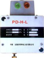 压力继电器(PD-H-L1 2)