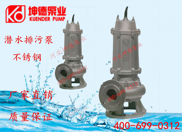 潜水排污泵6_副本
