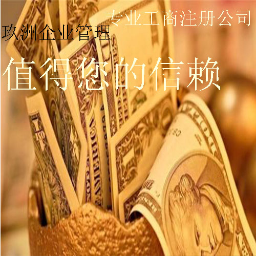 2018年注册商标找玖洲企业,专业服务价格实惠