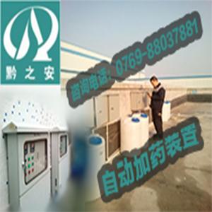 黔之安水处理科技自动加药装置