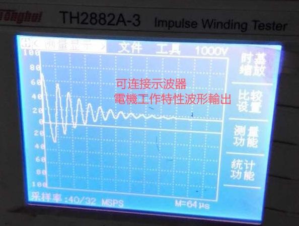 微电机测量仪A型
