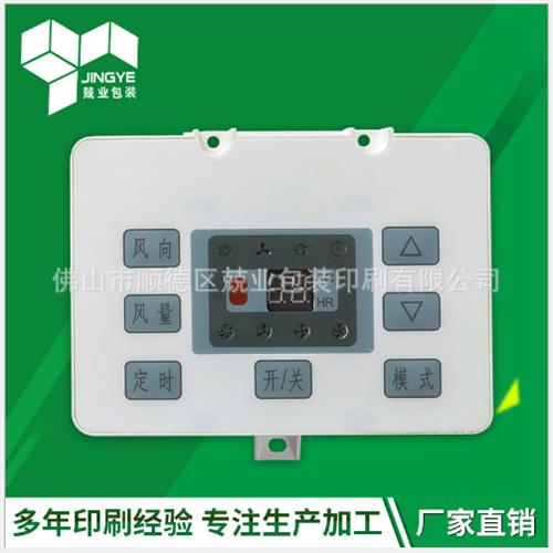 广州PVC面板贴定制,家用电器PVC面板加工