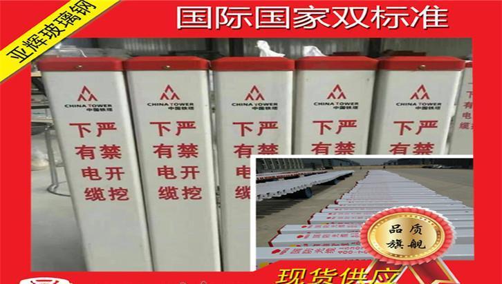 玻璃钢电力电缆标志桩生产厂家