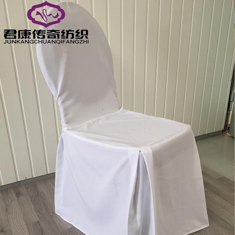 君康传奇 定做酒店椅套连体纯白色宴会会议椅子套座椅背套
