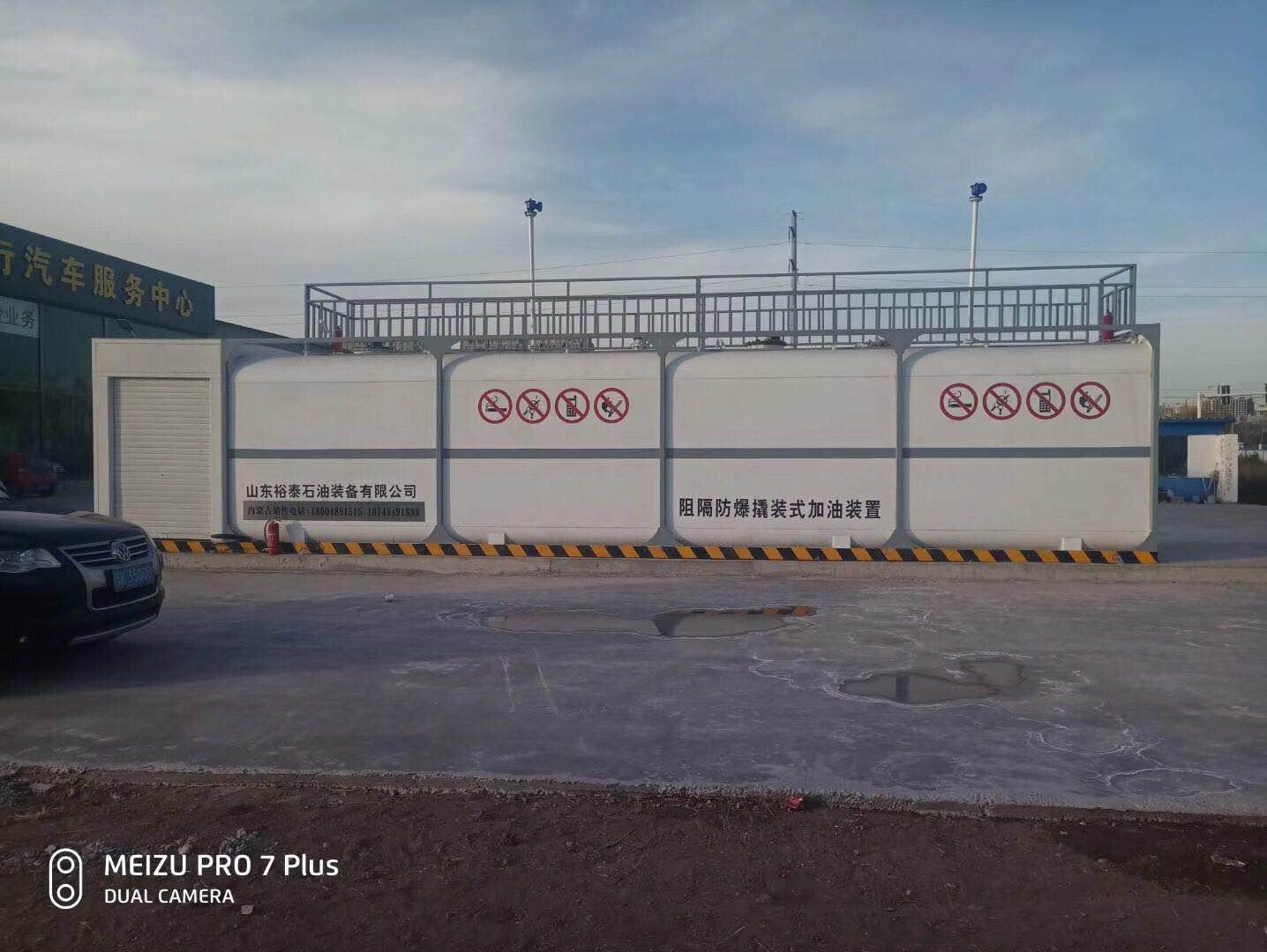价位合理的10m³单平台箱式阻隔防爆撬装式加油装置【供应】 10m³单平台箱式阻隔防爆撬装式加油装置代理商