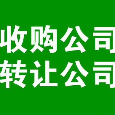 北京教育咨询公司转让带培训范围