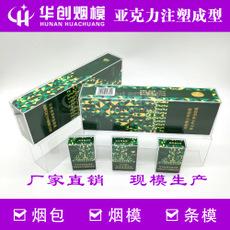 去哪买有品质的亚克力烟模-株洲亚克力展示品制工厂