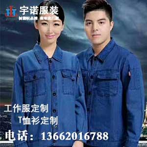 天津工服厂家批发,宇诺服装,工作服订制的优质选择