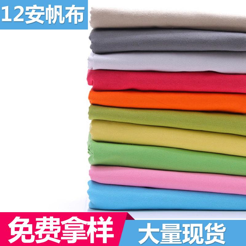 毛皮12安纯棉帆布 印花全棉面料 手袋鞋箱包沙发装涤纶布料 现货批发