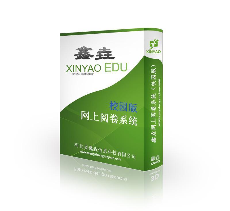 上海智能自动网上阅卷 品牌阅卷软件系统