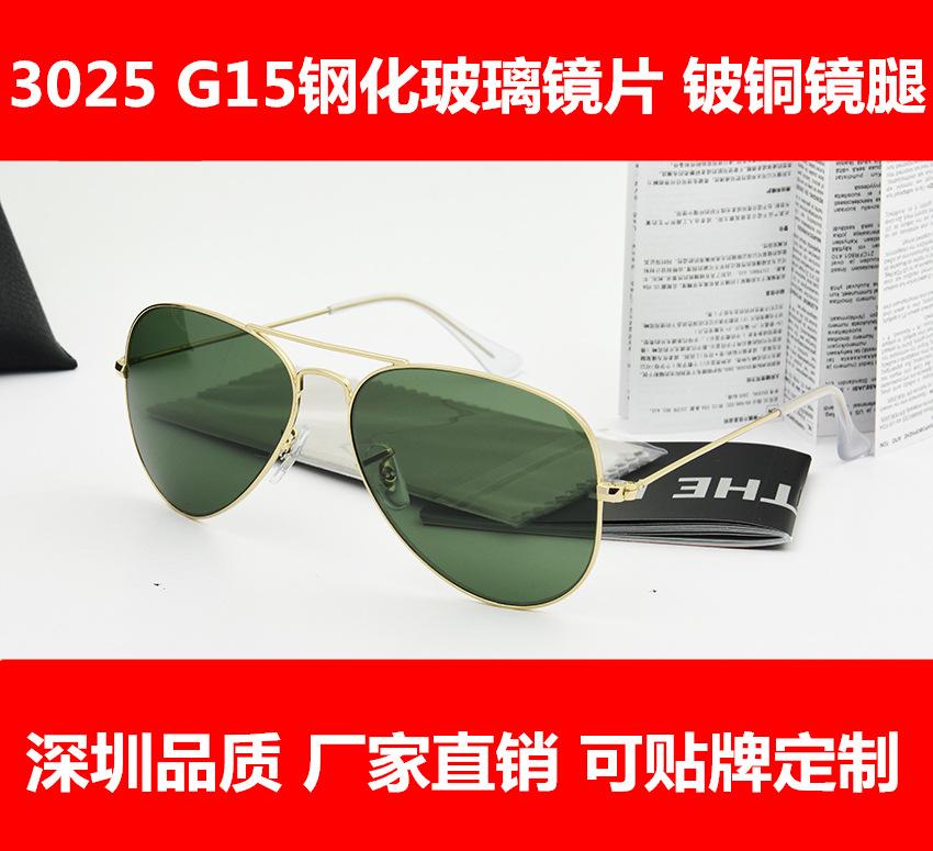 厂家直销经典3025飞行者太阳镜3026 G15钢化玻璃镜片眼镜蛤蟆墨镜