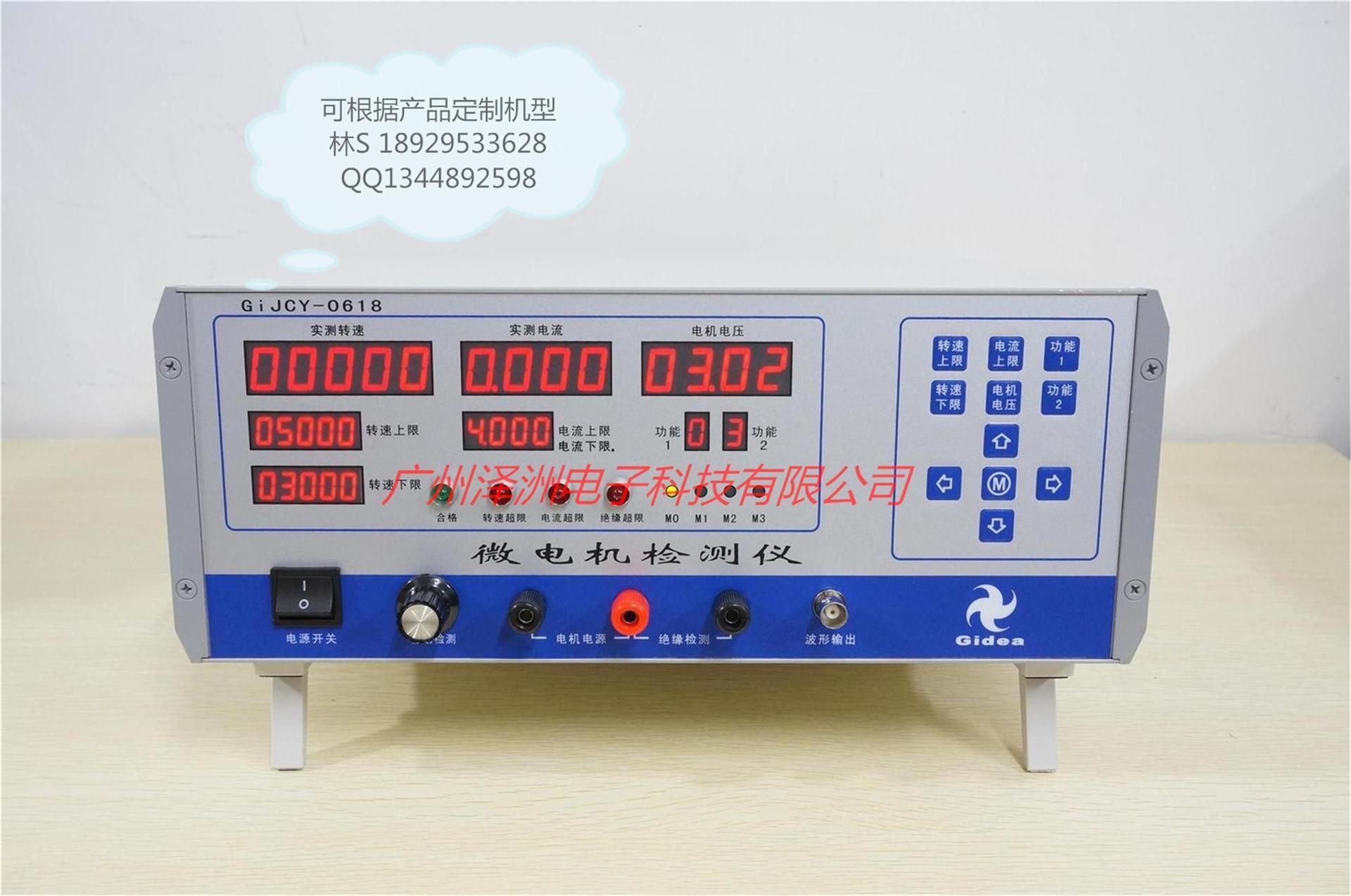微电机检测仪10A型