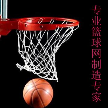 奥冉 篮球网 AR-L002 55CM 篮球比赛专用