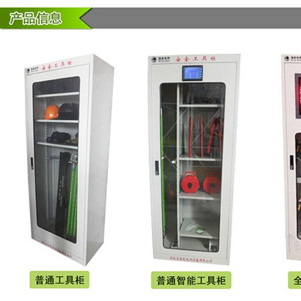 配电室智能型电力安全工具柜价格安全工器具柜恒温除湿生产厂家批发定做