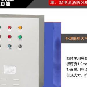 新疆3Cf消防排烟风机控制箱可连消防联动