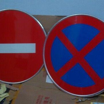 道路交通指示牌停车区导向交通反光膜标志牌安全警示牌厂家直销定