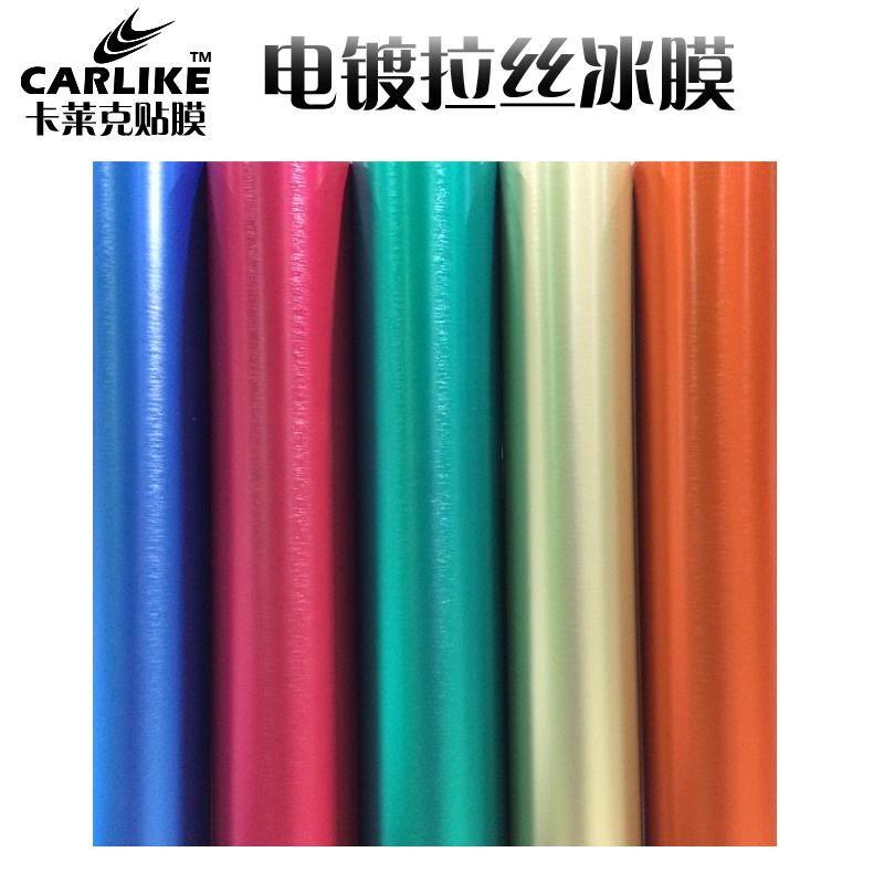 卡莱克金属拉丝冰膜车身改色膜电镀拉丝车内饰贴纸汽车拉丝冰膜