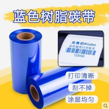 蓝色彩色全树脂碳带110mm300m不干胶标签打印色带