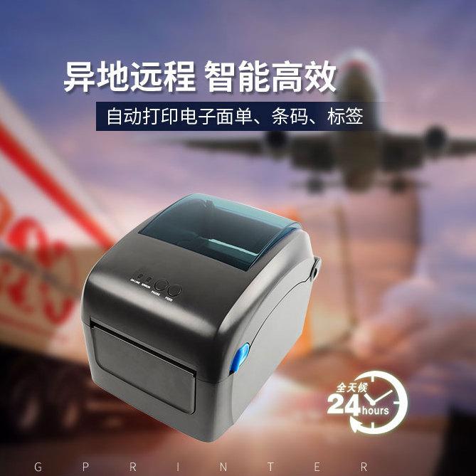 佳博CH421D智能云打印机智慧物流电子面单打印好帮手