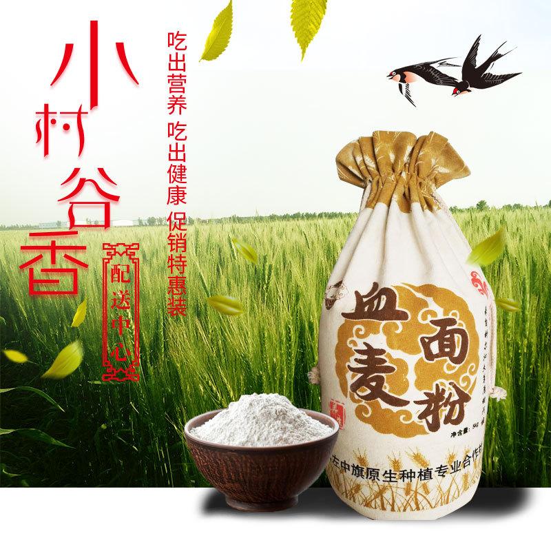 小村谷香面粉 特产血麦面粉 5kg布袋面粉 产地直销