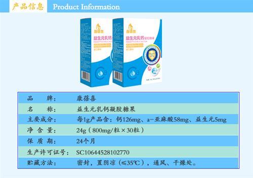 澳紐希萊(在線咨詢),益生元乳鈣,益生元乳鈣加盟
