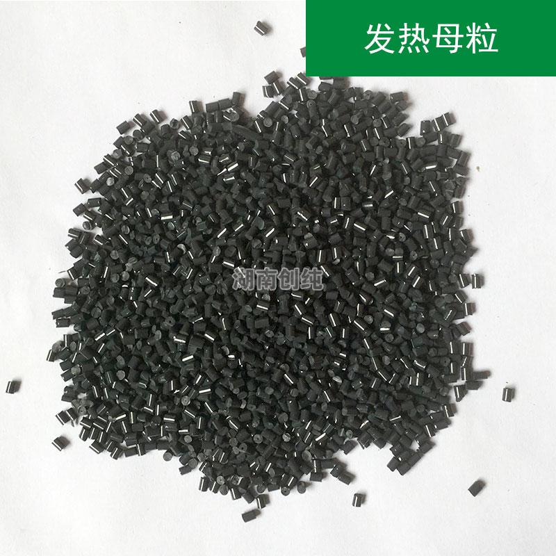 湖南创纯功能性环保PET-PA发热母粒供应商