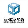 浦江县成友水晶工艺有限公司