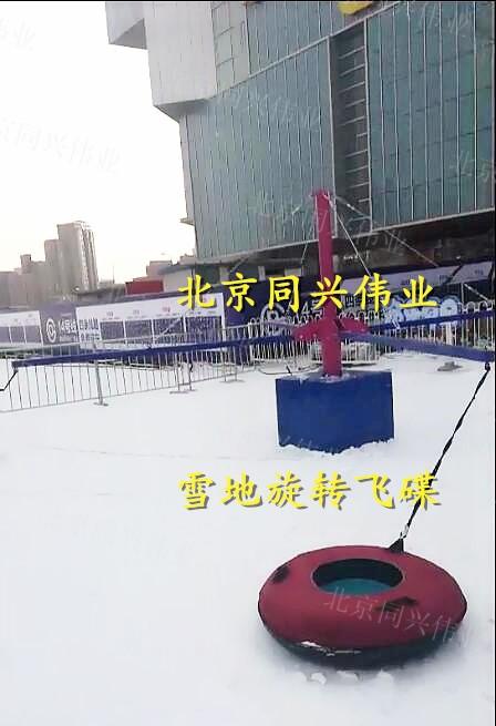 北京同兴伟业热销新款现货雪地旋转飞碟 雪地转转 游乐场 公园一年四季畅玩