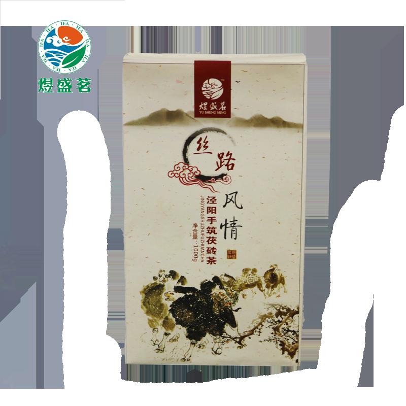 泾阳茯茶手筑茯砖茶叶黑茶煜盛茗茯茶茶丝路风情1000g
