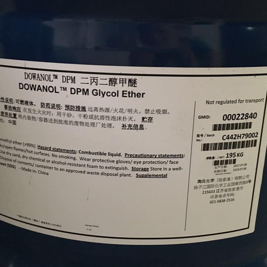 美国陶氏原装进口二丙2醇胛醚原装正品质量保证99.5%高含量