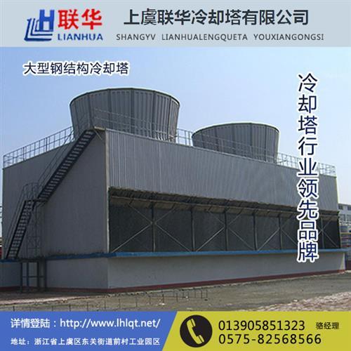 上虞联华冷却塔(在线咨询)|冷却塔|负压低温冷却塔