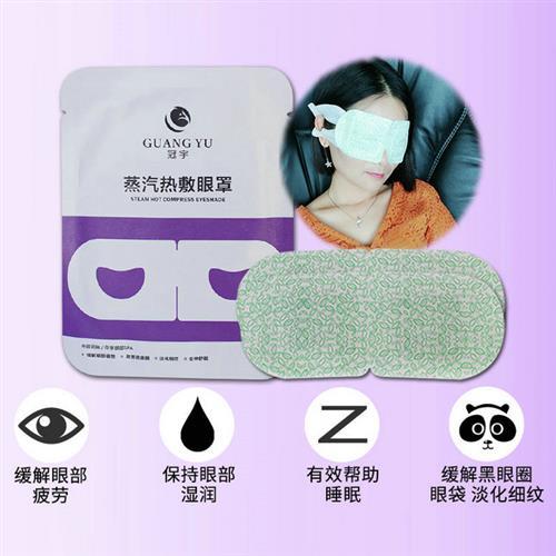 三森蒸汽眼罩(图),蒸汽眼罩代加工,五指山蒸汽眼罩