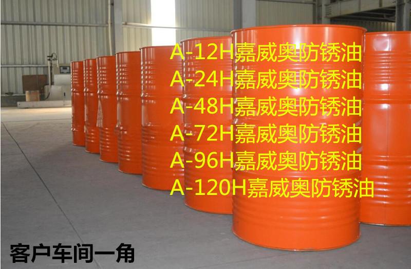 嘉威奥五金机械零件镀镍发黑置换48小时挥发性电镀防锈油