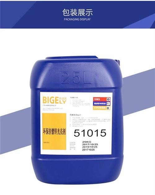 比格莱(图)、碱性环保挂镀锌光亮剂、镀锌光亮剂