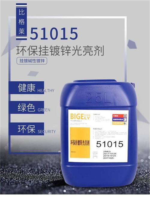 比格莱(图)、环保碱性镀锌光亮剂、镀锌光亮剂