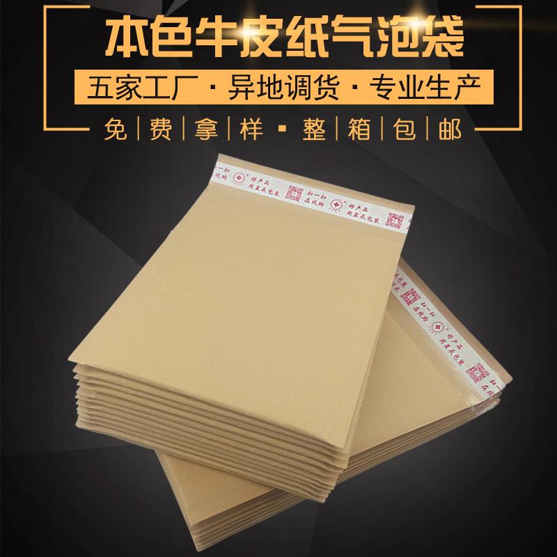 星辰直销 防水防震信封袋整箱包邮 本牛皮纸气泡信封袋