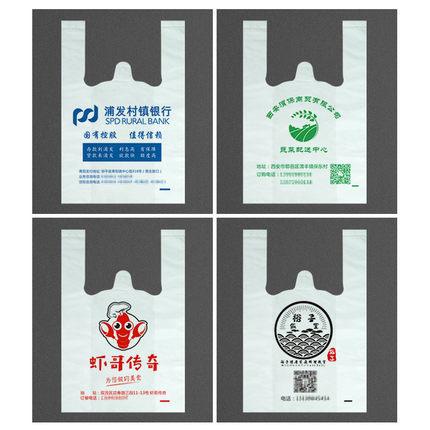 供应 超市购物服装食品包装袋礼品袋定制